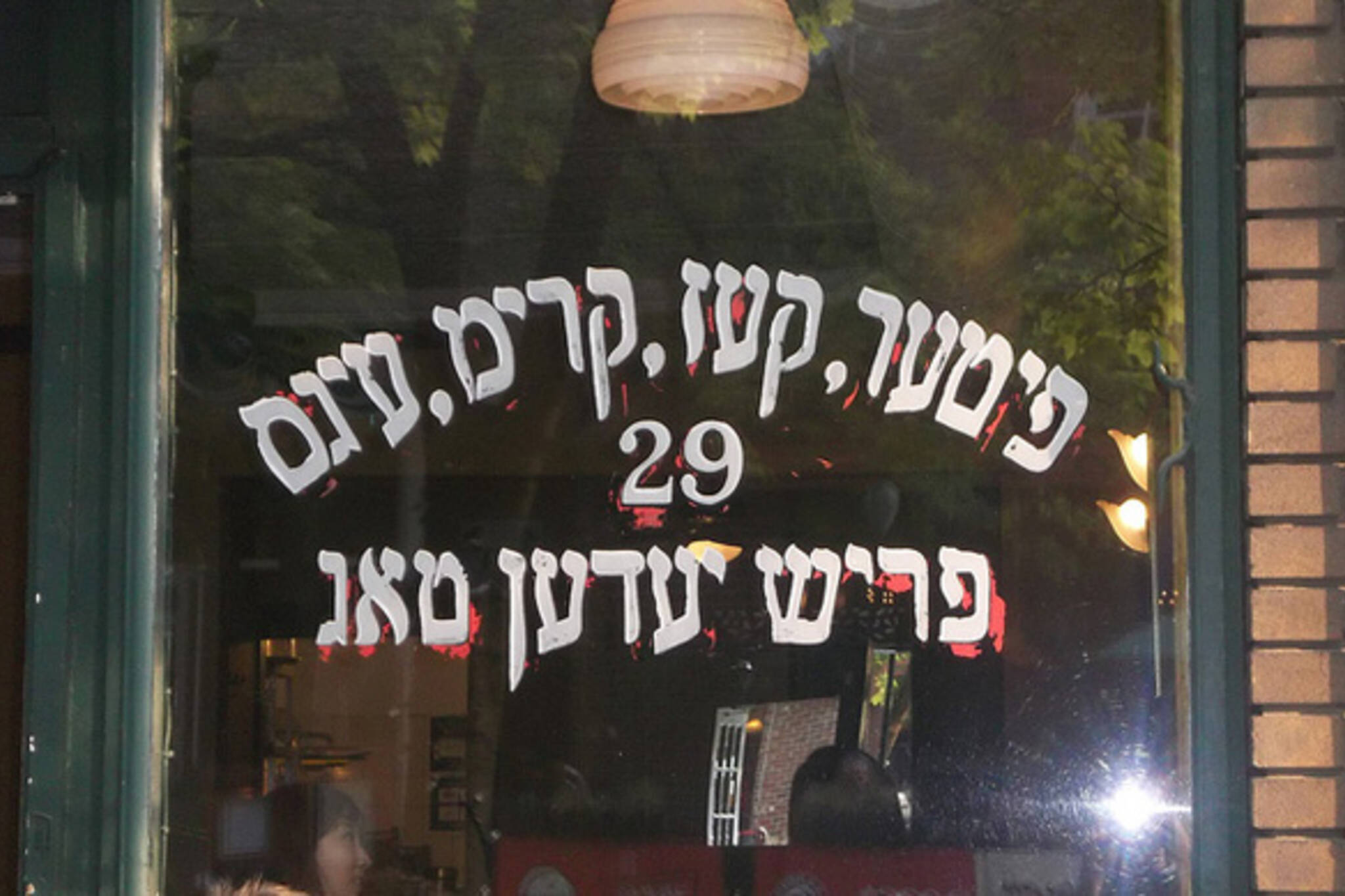 yiddish toronto