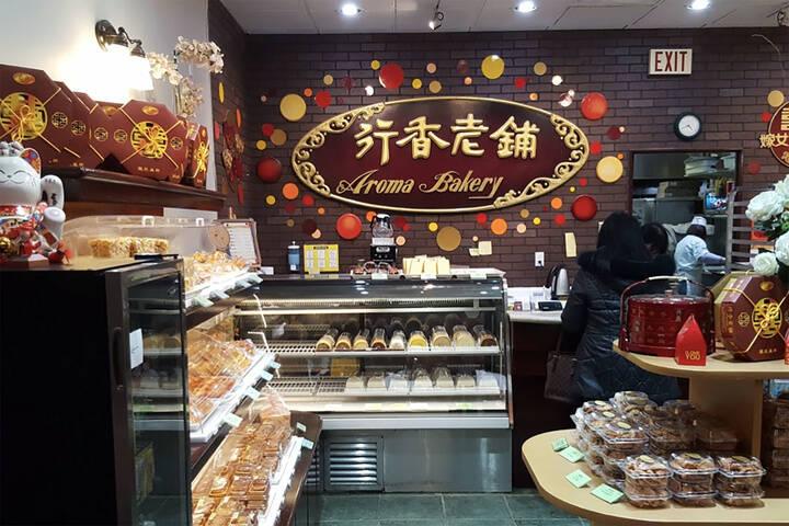 Aroma Bakery
