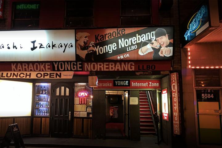 Yonge Karaoke