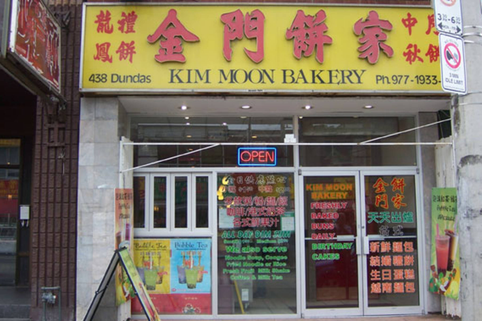 Kim Moon restaurant
