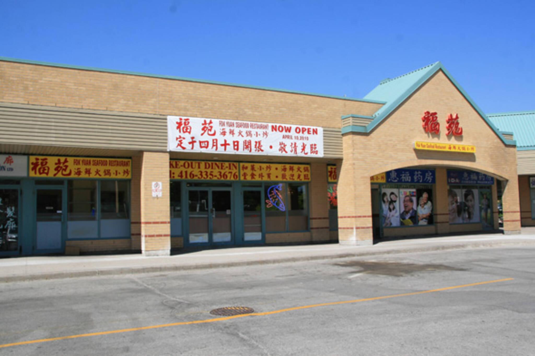 Fok Yuan Seafood Restaurant