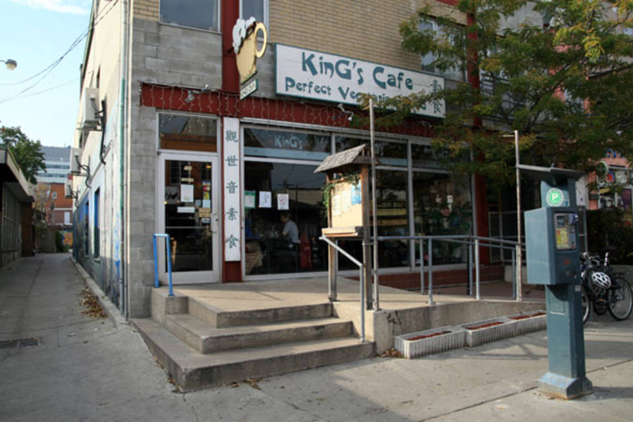 20071110_kingscafe.jpg