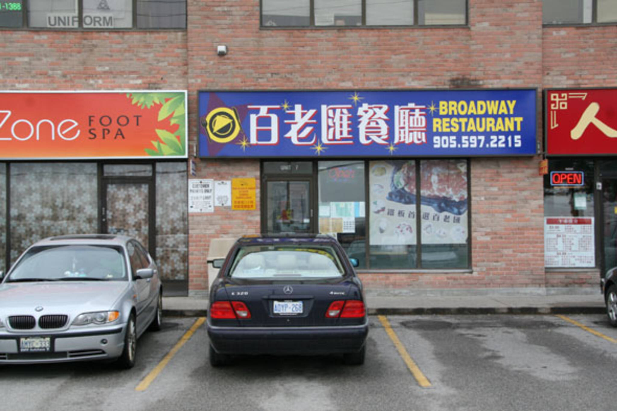 Broadway Restaurant Richmond Hill