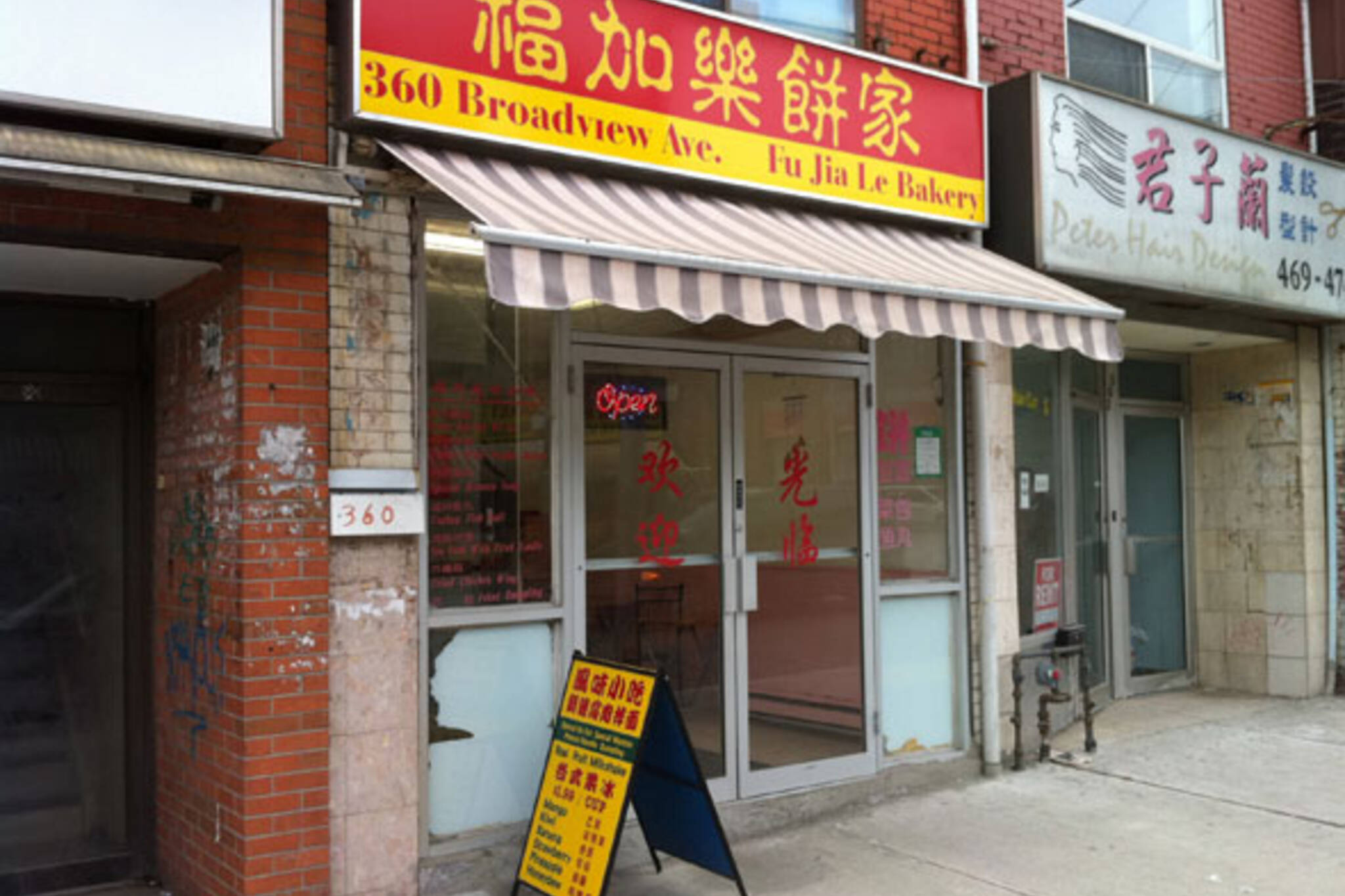 Fu Jia Le Bakery