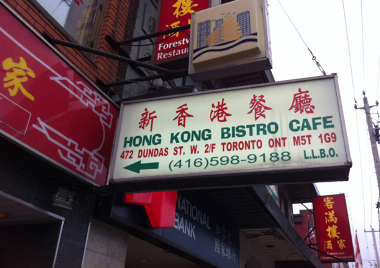 hong kong bistro cafe blogto toronto. Black Bedroom Furniture Sets. Home Design Ideas